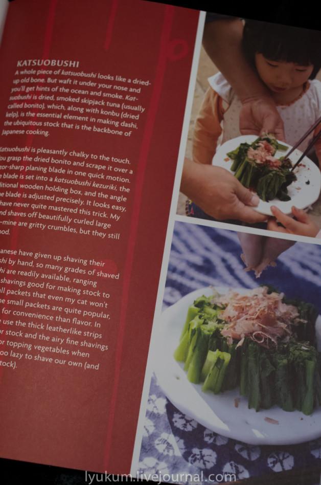 Фото страницы книги Japanese Farm Food by Nancy Hachisu